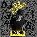 Зомб - Панацея Dj DATSKIY Remix