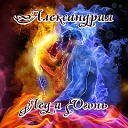 Александрия - Лед и огонь
