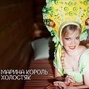 Марина Король - Холостяк