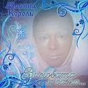 Марина Король - Виновата я сама