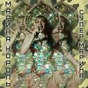 Марина Король - Супер Марина