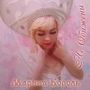 Марина Король - Не обижены