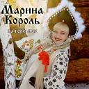 Марина Король - На горе мак