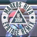 Markus Riva - Не Зови Epatage Extended Mix
