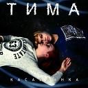 Тима - Касабланка