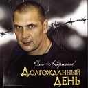 Олег Андрианов - Синева