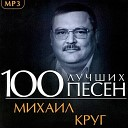 Михаил Круг. 100 лучших песен