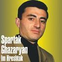 Spartak Ghazaryan - Im Lav Enker