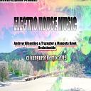 Andrew Vilsonline Trazeptor Magenta Hawk - Unshakeable cj kungurof Remix 2019 electro house 2019 2020 новогодний ремикс хороший электро хаус декабрь хорошая музыка энергичная ритмичная крутая предновогодняя новый год
