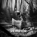 Reminor - Погружение