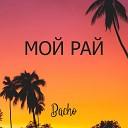 Bacho - Мой рай