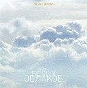 Путь белых облаков