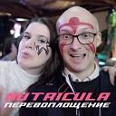 Nutricula - На крыше