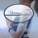 Agnes Yard - Знаки