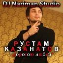 Рустам Казанатов - DJ Nariman Studio