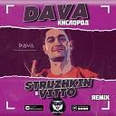 Dava - Кислород Struzhkin Vitto Remix Radio Edit