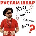Рустам Штар - Кто ты на самом деле
