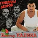 Viktor Kalina - Veter Severnyy 2