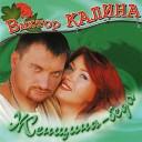 Viktor Kalina - Severnyy Veter
