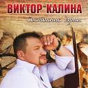 Блатные Песни - Виктор Калина Остаться Собой