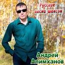 Русские песни шансон