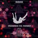 BUDNIK - Реквием по любви