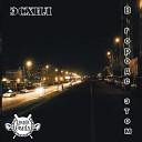 ЭСХИЛ feat Mix MC Da B O M B - 105