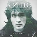 Кино - Дерево Black Station ARROY Remix