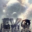 Вечный Голос Орбит