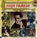 Артисты театра и Аркадий Райкин - По системе