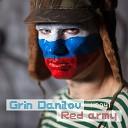 Инфинити - Только для тебя Grin Danilov remix