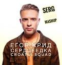 Егор Крид Croatia Squad - Сердцеедка Serg Shenon MashUp Radio Edit