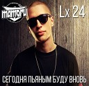 Lx24 feat Kolya Funk Eddie G - Сегодня Пьяным Вновь Mamoru Mash Up