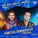 TERNOVOY feat AMCHI - Прочь Eugene Star Remix