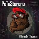 PoTuStoronu - Хочу проверить feat. Макс Корж, Атом-40 (музыка Атом-40)