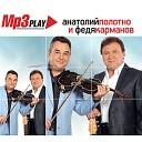 А Полотно и Ф Карманов - Сирень