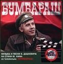 Музыка и песни из т-ф 'Бумбараш'
