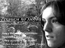 Валентина Шунтикова - Реквием по любви