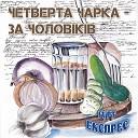 Борис Сичевський - Ой зятя вибирала