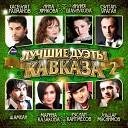 Лучшие дуэты Кавказа 1-2