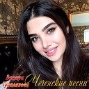 Замира Тупилагова - Сан ирс