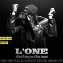 L'One - Все Танцуют Локтями (DMC Mikael & Sergio Kelini Mash Up)