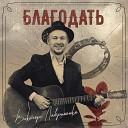Виктор Лавриненко - Славь Его всегда