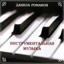 Романов Данила - Профессионал Э Морриконе