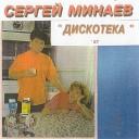 Сергей Минаев - You My Heart