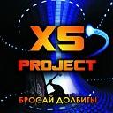 XS Project - В кашу