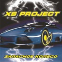 XS Project - Норм