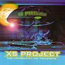 XS Project - Будет бит