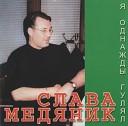 Слава Медяник - Жена с Одессы