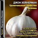 Хейнерман Джон - 07 04 01 Толука из жареных черных бобов